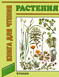 Биология. Книга для чтения. Растения м в марков популяционная биология растений