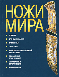 Игорь Скрылев Ножи мира ISBN: 978-5-17-030894-1, 978-5-271-12481-5 ножи для кухни лучшие