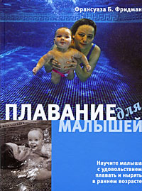 Франсуаза Б. Фридман Плавание для малышей б у аудиотехнику в донецке