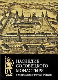 Наследие Соловецкого монастыря в музеях Архангельской области как продать участок земли в архангельской области