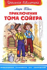Марк Твен Приключения Тома Сойера аудиокниги иддк аудиокнига твен марк городок на миссисипи приключение тома сойера
