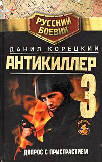 Данил Корецкий Антикиллер 3. Допрос с пристрастием цена 2017
