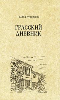 Галина Кузнецова Грасский дневник дневник первых слов ребенка