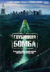 Глубинная бомба подводная лодка подводная лодка f301 угол клапан красоты