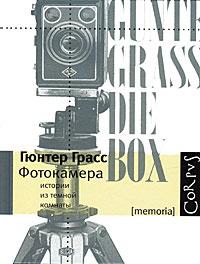 Гюнтер Грасс Фотокамера купить белый магнитофон