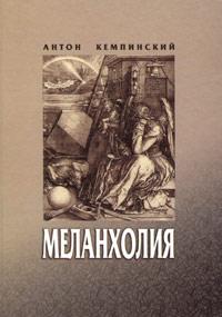 Меланхолия. Антон Кемпинский