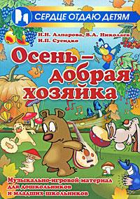 Осень - добрая хозяйка. Музыкально-игровой материал для дошкольников и младших школьников