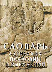 Словарь латинских пословиц и выражений (миниатюрное издание)
