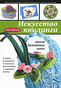 Анна Зайцева Искусство квилинга. Магия бумажных лент как продать картины из квилинга