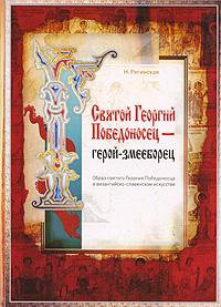 Н. Регинская Святой Георгий Победоносец - герой-змееборец