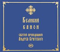 Диск содержит песнопения Великого канона первого, второго, третьего и четвертого дня Великого поста.
