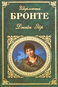 Шарлотта Бронте Джейн Эйр шарлотта бронте джейн эйр