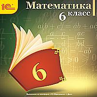 1С:Школа: Математика. 6 класс
