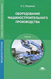 О. С. Моряков Оборудование машиностроительного производства для эпиляции лазер оборудование