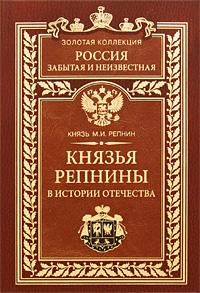 Князь М. И. Репнин Князья Репнины в истории Отечества цены онлайн