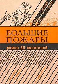 Большие пожары: Роман 25 писателей