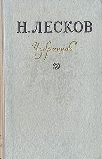 Н. Лесков. Избранное в м лучко мигранты и судьба русского народа