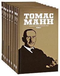 Томас Манн Томас Манн (комплект из 8 книг) журнал шедевры мировой литературы в миниатюре 8