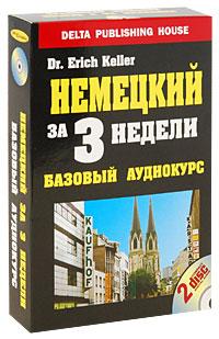 Фото - Erich Keller Немецкий за 3 недели. Базовый аудиокурс (+ 2 CD) keller