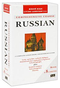 Nancy Novak Comprehensive Course of Russian / Современный курс русского языка (+ 8 аудиокассет)