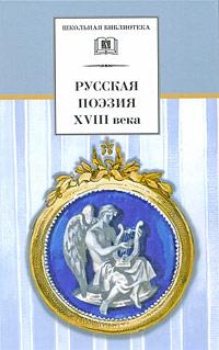 Русская поэзия XVIII века коровин в русская поэзия xviii века