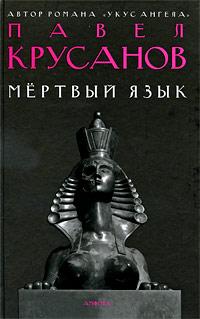 Павел Крусанов Мертвый язык павел берснев мистическое путешествие в новый свет