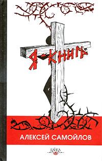 Алексей Самойлов Я - книга глазами иисуса книга