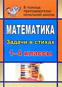 Людмила Корякина Математика. 1-4 классы. Задачи в стихах