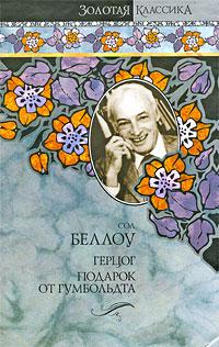 Сол Беллоу Герцог. Подарок от Гумбольдта беллоу с избранные рассказы