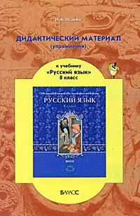 Н. А. Исаева Дидактический материал (упражнения) к учебнику Русский язык. 8 класс
