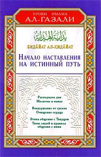 Бидайат ал-Хидайат. Начало наставления на истинный путь. Имам ал-Газали