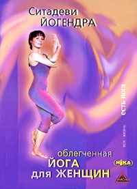 Ситадеви Йогендра Облегченная йога для женщин