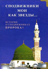 Сподвижники мои как звезды... Истории о сподвижниках Пророка высказывания пророка мухаммада часть 1 хикмати паембар мухаммад