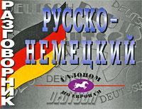 Русско-немецкий разговорник немецкий язык для тех кто в пути разговорный курс средний уровень