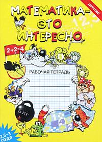 Ирина Чеплашкина Математика - это интересно. Рабочая тетрадь. 2,5-3 года