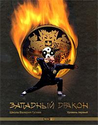 Западный дракон. Уровень первый (+ DVD-ROM). Валерий Гусев