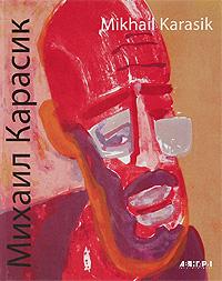 Ирина Карасик, Александр Боровский Михаил Карасик / Mikhail Karasik mikhail moskvin 1067a3l4