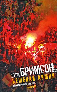 Дуги Бримсон Бешеная армия. Облик футбольного насилия