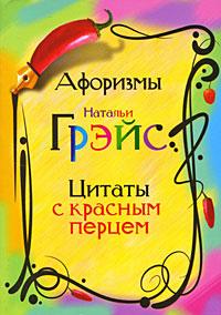Афоризмы Натальи Грэйс. Цитаты с красным перцем. Наталья Грэйс
