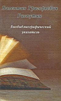 В. Г. Распутин. Библиографический указатель елена ивановна рерих биобиблиографический указатель