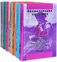 Энциклопедия читателя (комплект из 7 книг) выбор cosmopolitan комплект из 7 книг
