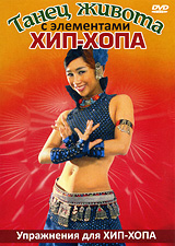 Танец живота с элементами Хип-Хопа: Упражнения для Хип-Хопа танец живота с элементами хип хопа упражнения для танца живота