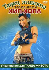 Танец живота с элементами Хип-Хопа: Упражнения для танца живота танец живота с элементами хип хопа упражнения для танца живота