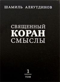 Шамиль Аляутдинов Священный Коран. Смыслы. В 4 томах. Том 1 священный коран смыслы на таджикском языке том 1