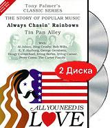 Tony Palmer: All You Need Is Love. Vol. 6 - Always Chasing Rainbows (2 DVD) tony palmer all you need is love vol 3 jungle music jazz 2 dvd