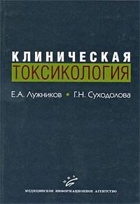 Е. А. Лужников, Г. Н. Суходолова Клиническая токсикология