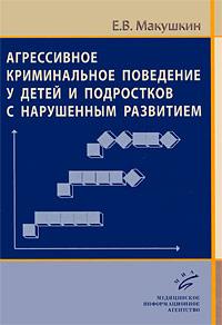 Е. В. Макушкин Агрессивное криминальное поведение у детей и подростков с нарушенным развитием