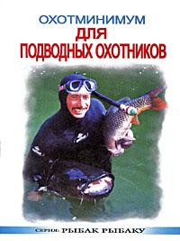 В. И. Виноградов Охотминимум для подводных охотников из жизни псовых и ружейных охотников