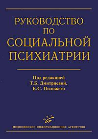 Под редакцией Т. Б. Дмитриевой, Б. С. Положего Руководство по социальной психиатрии в а кауль гомеопатия в психиатрии