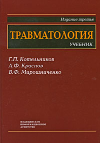 Г. П. Котельников, А. Ф. Краснов, В. Ф. Мирошниченко Травматология учебник по косметологии для врачей